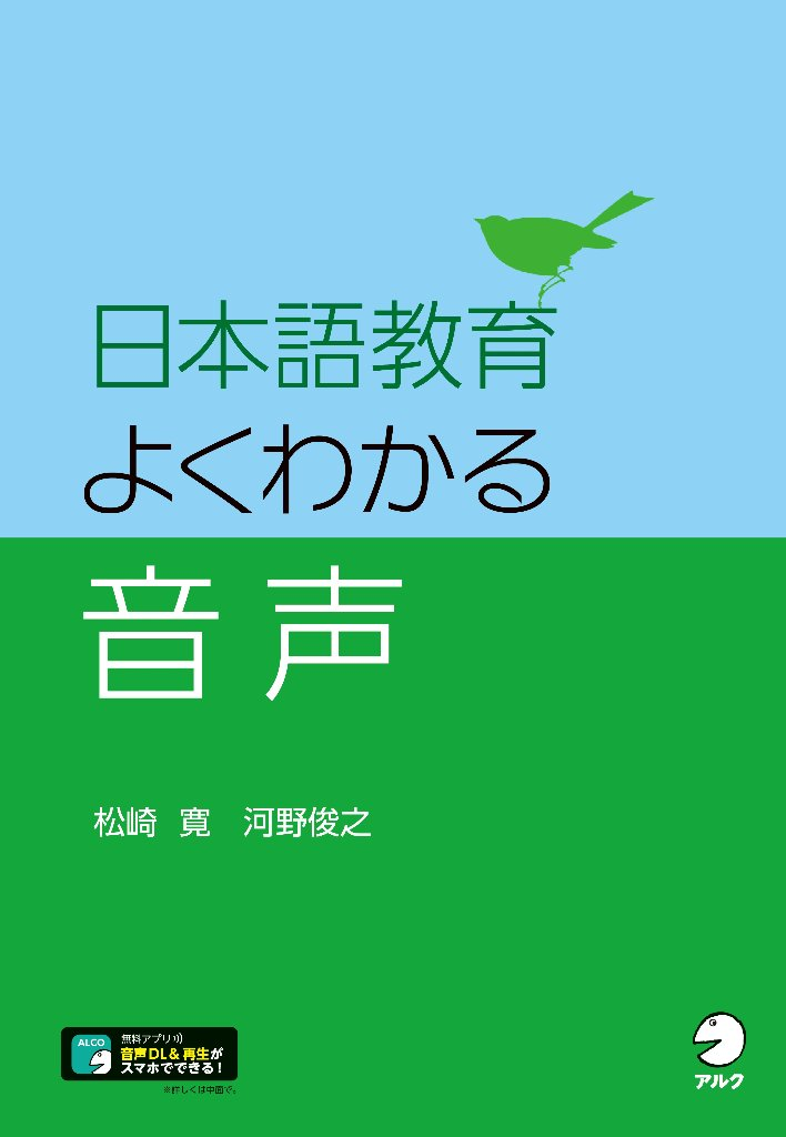 日本語教育 よくわかる音声の画像