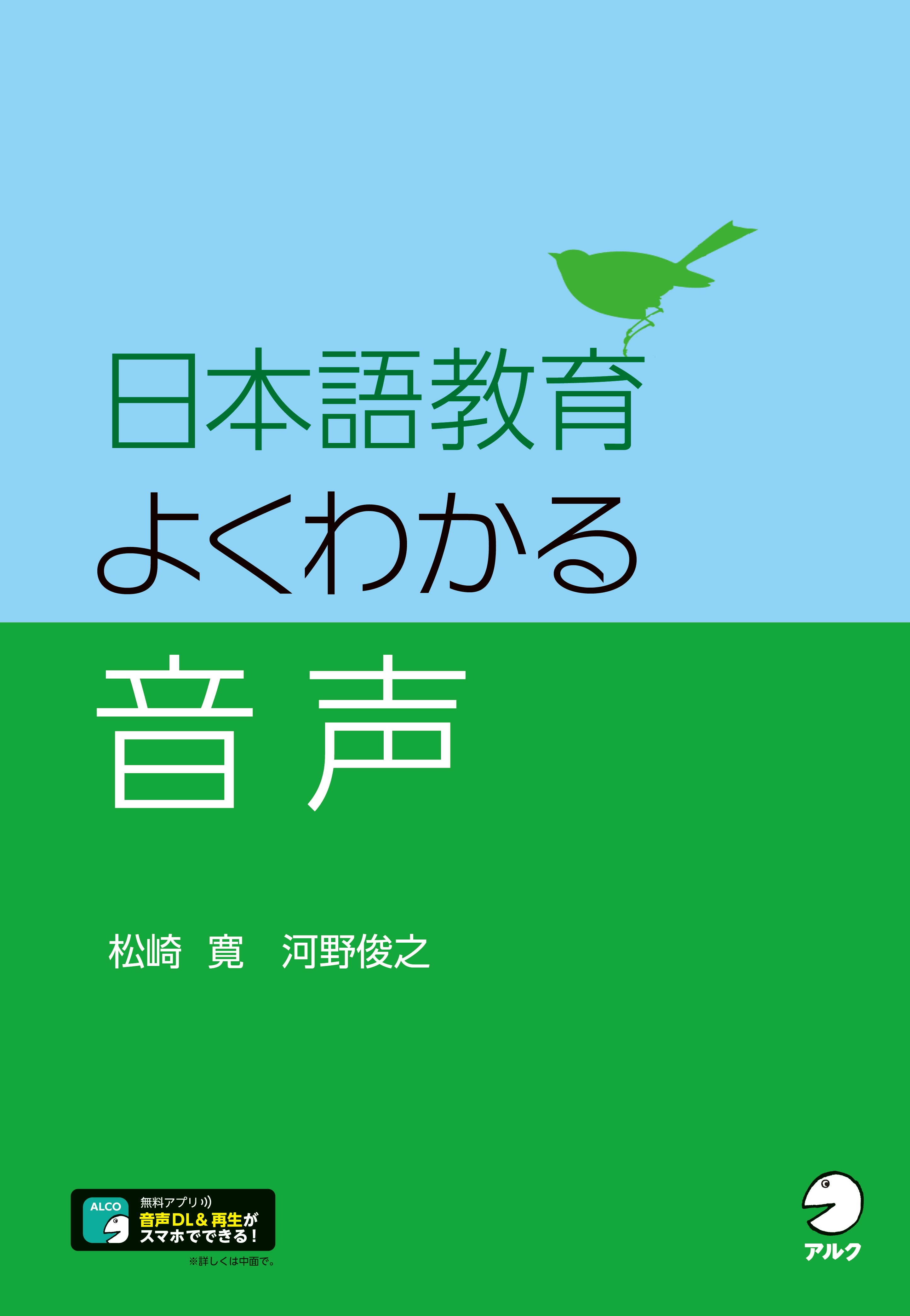 日本語教育 よくわかる音声画像