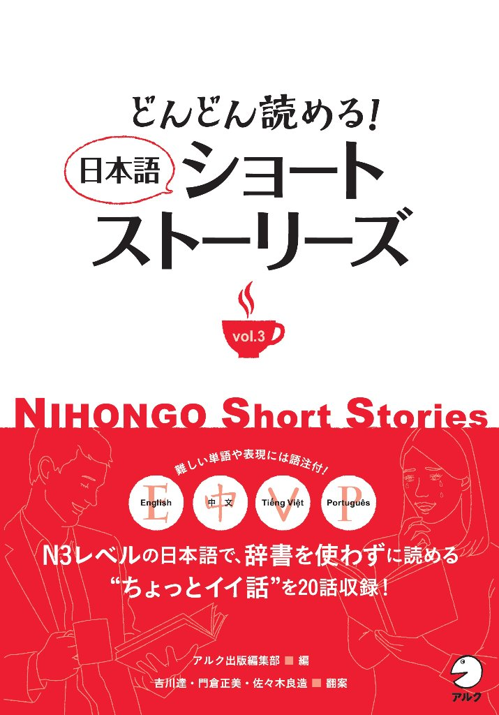 どんどん読める! 日本語ショートストーリーズ vol.3の画像