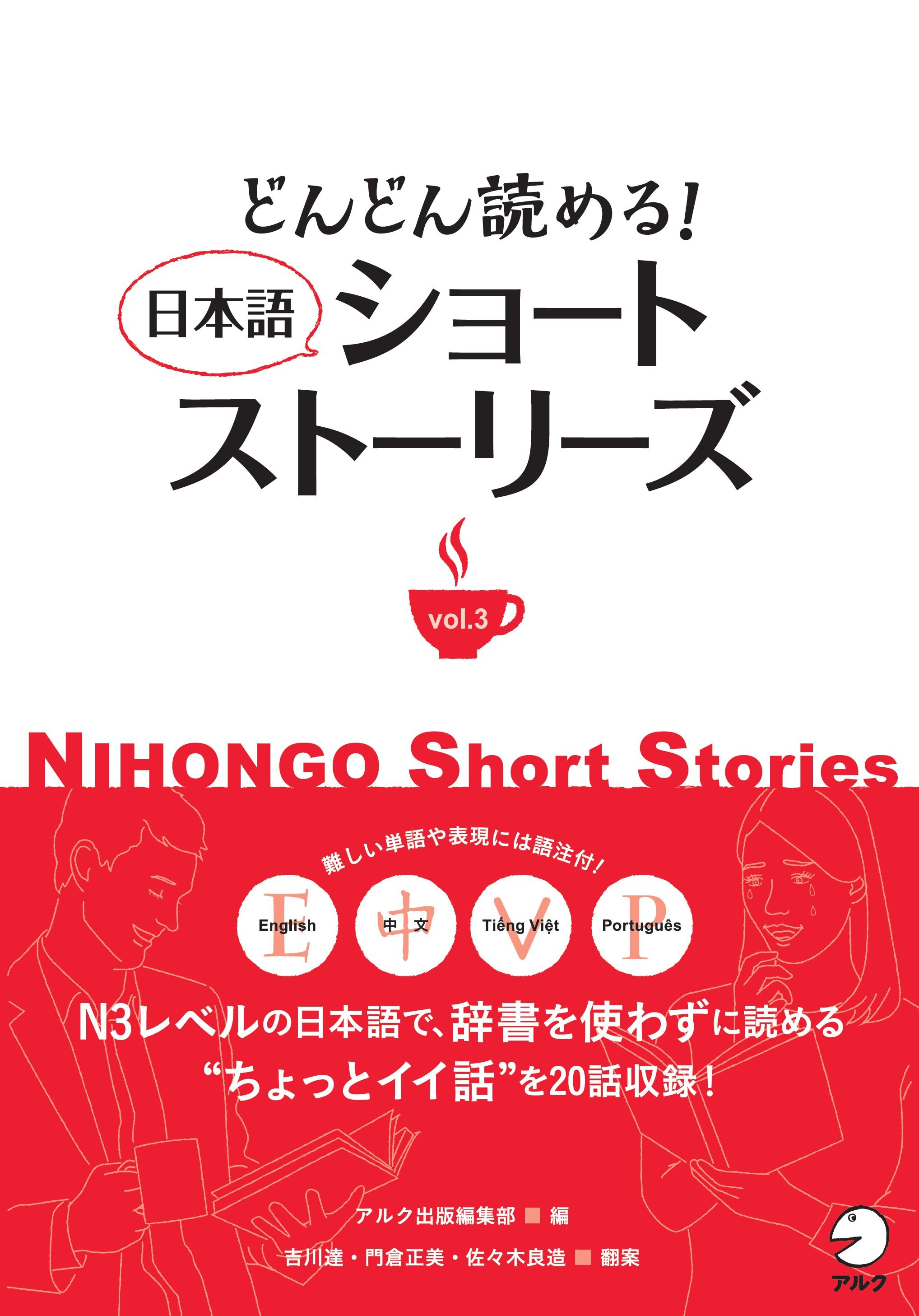 どんどん読める! 日本語ショートストーリーズ vol.3画像