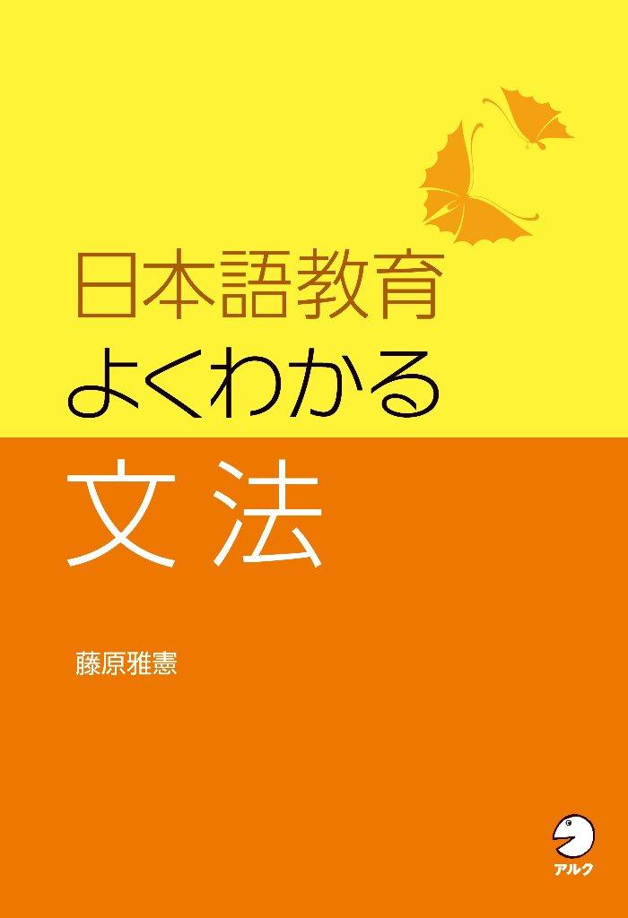 日本語教育 よくわかる文法の画像