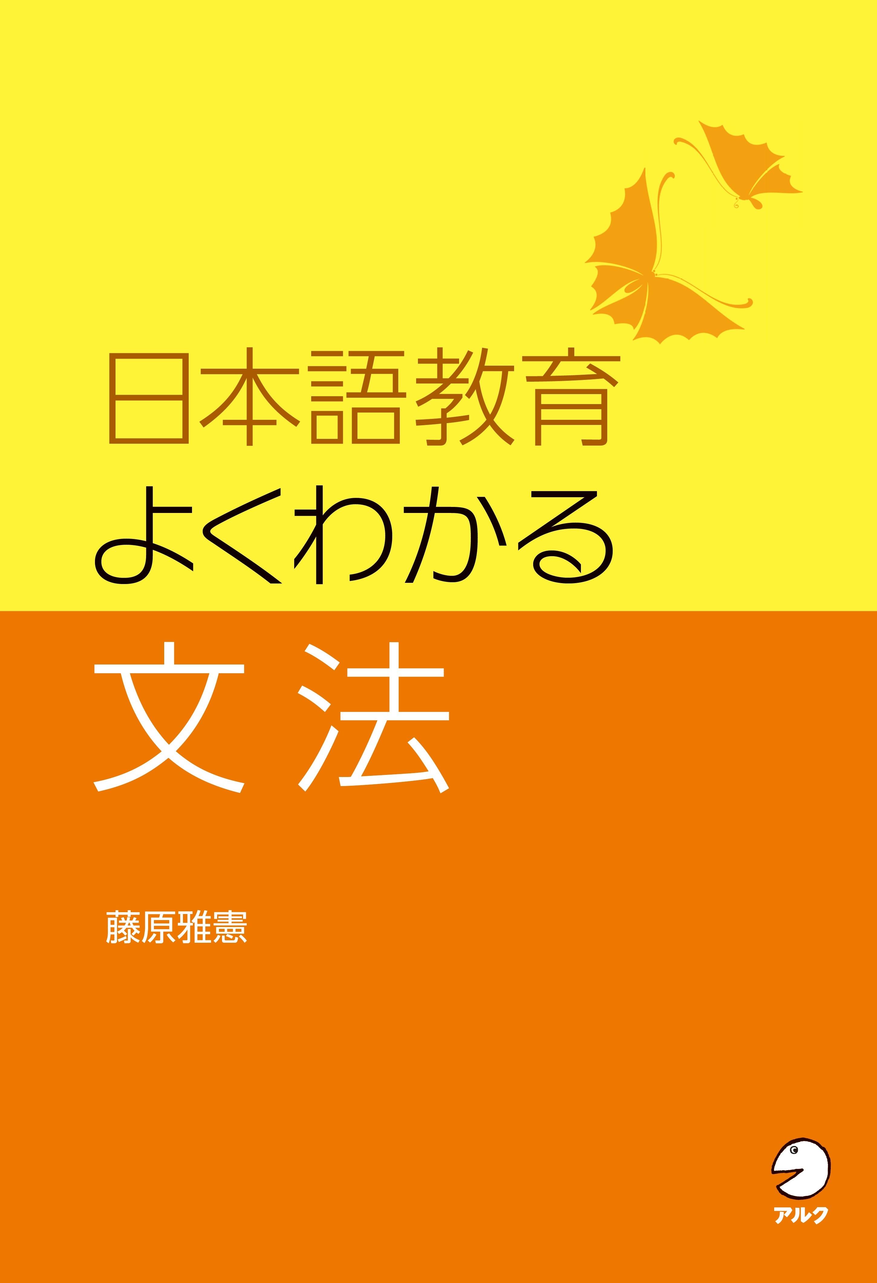 日本語教育 よくわかる文法画像