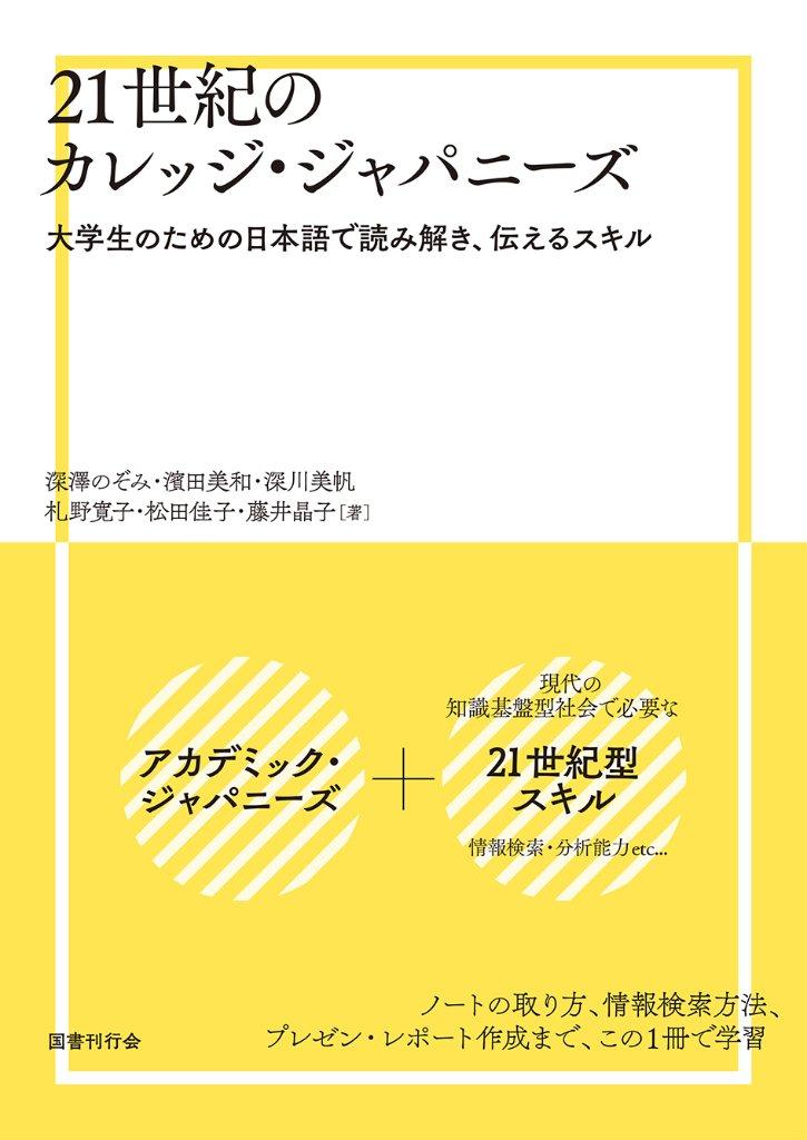 21世紀のカレッジ・ジャパニーズ 大学生のための日本語で読み解き、伝えるスキル   の画像