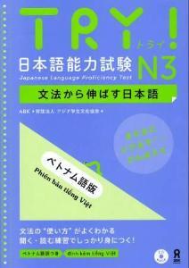 TRY!日本語能力試験N3 文法から伸ばす日本語[ベトナム語版]の画像