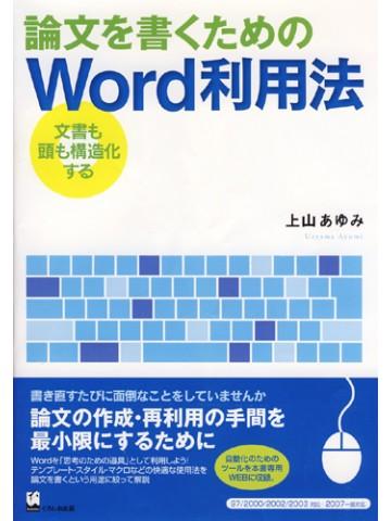 論文を書くためのWord 利用法の画像