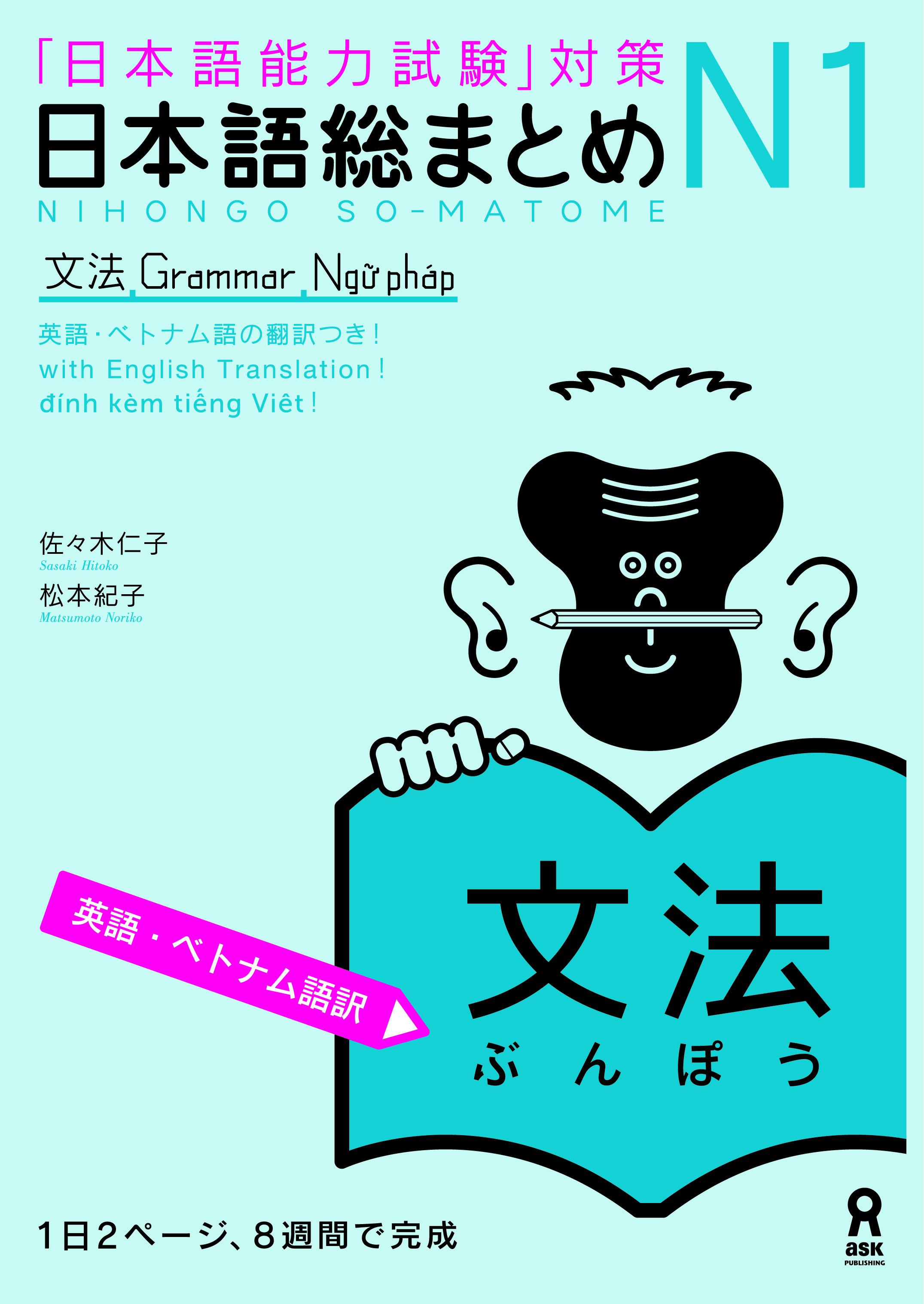 はじめて の 日本 語 能力 試験 n1 単語 3000