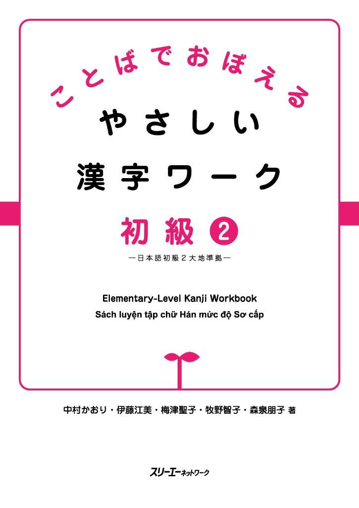 ことばでおぼえる やさしい漢字ワーク 初級2-日本語初級2大地準拠- の画像