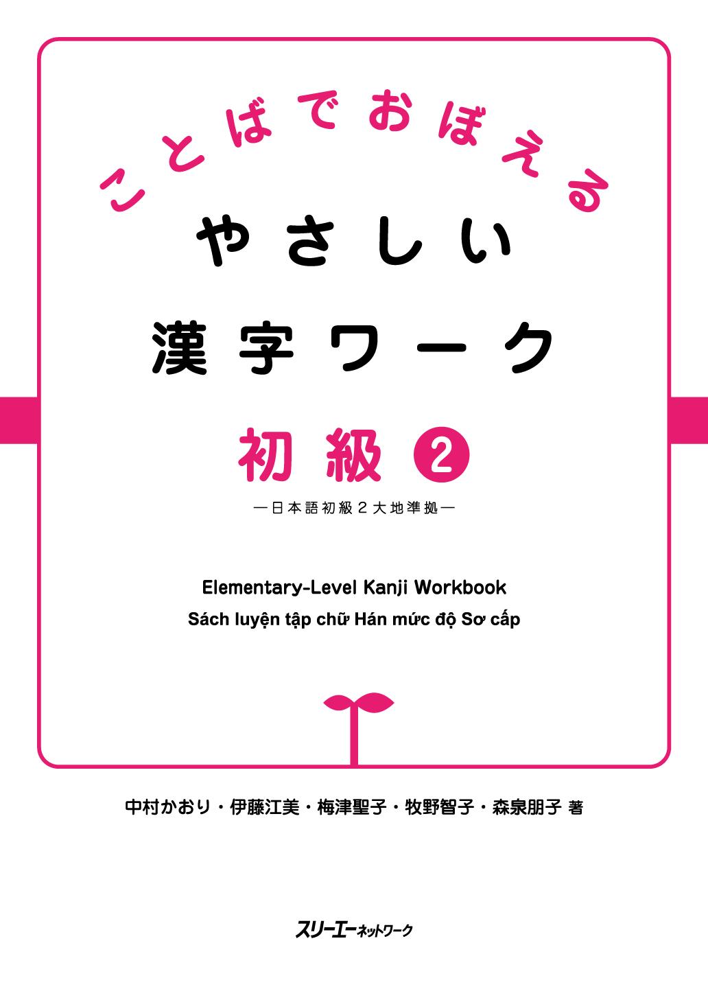 ことばでおぼえる やさしい漢字ワーク 初級2-日本語初級2大地準拠- 画像