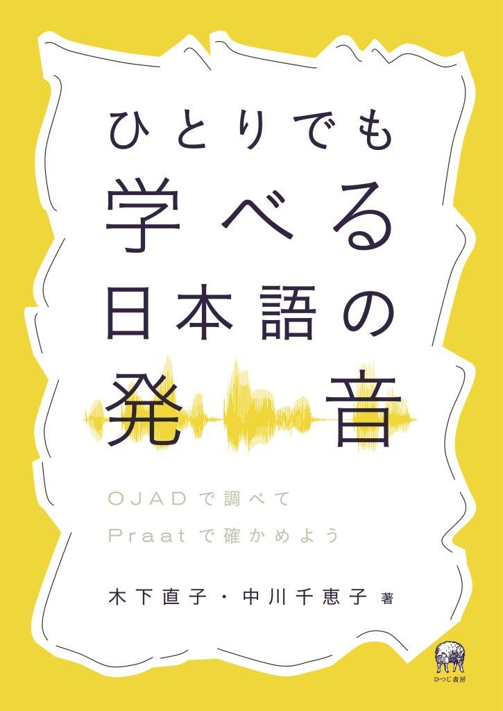 ひとりでも学べる日本語の発音の画像