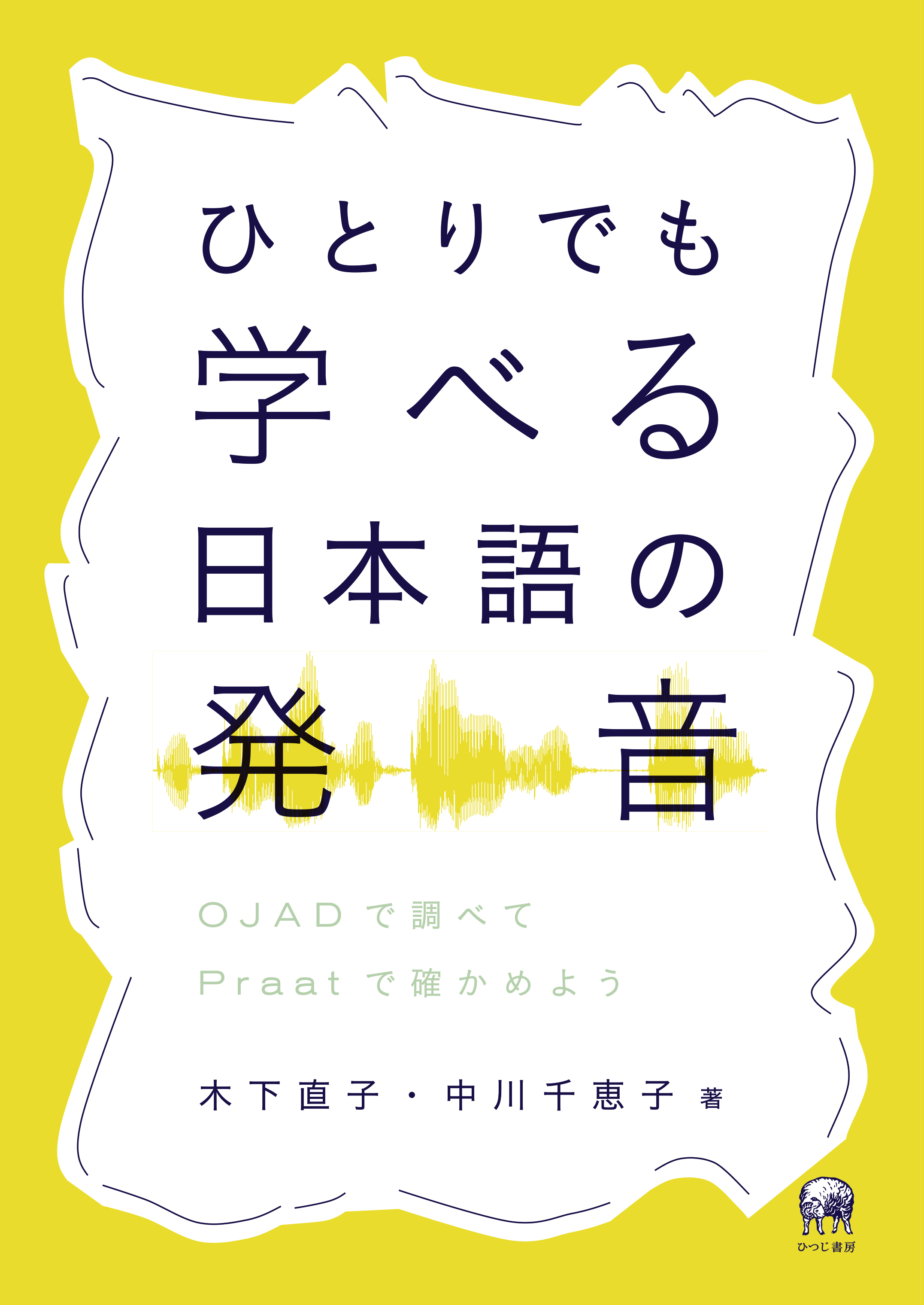 ひとりでも学べる日本語の発音画像