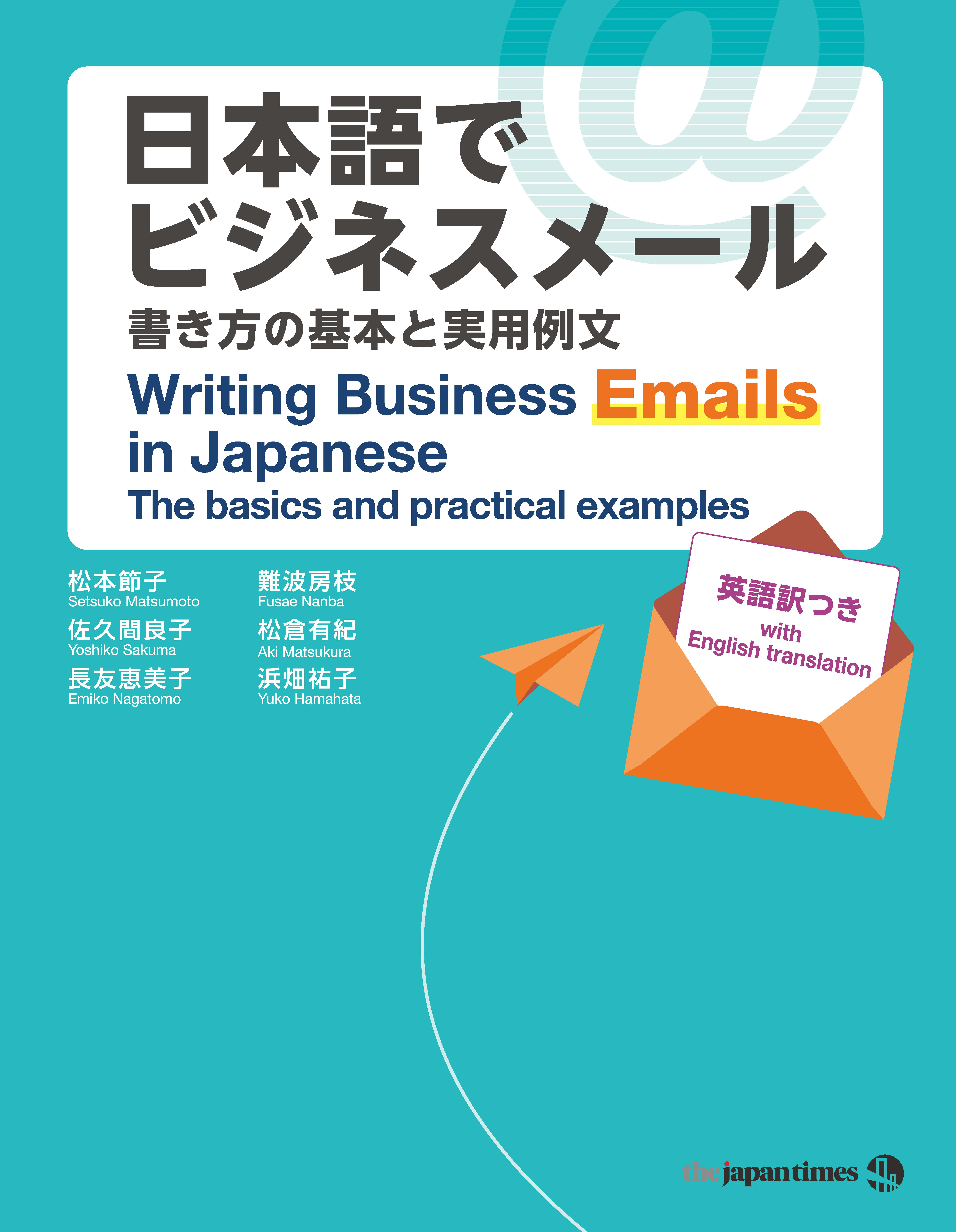 日本語でビジネスメール 書き方の基本と実用例文画像