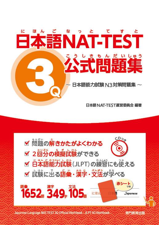 日本語NAT-TEST 3級公式問題集~日本語能力試験N3対策問題集~の画像