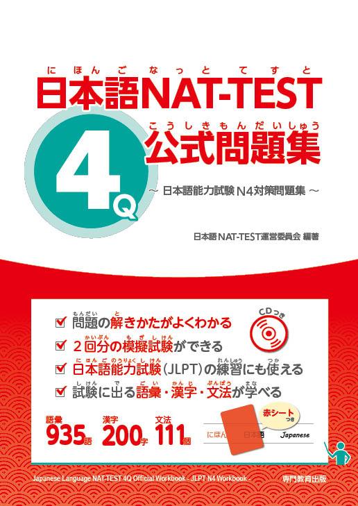 日本語NAT-TEST 4級公式問題集~日本語能力試験N4対策問題集~画像
