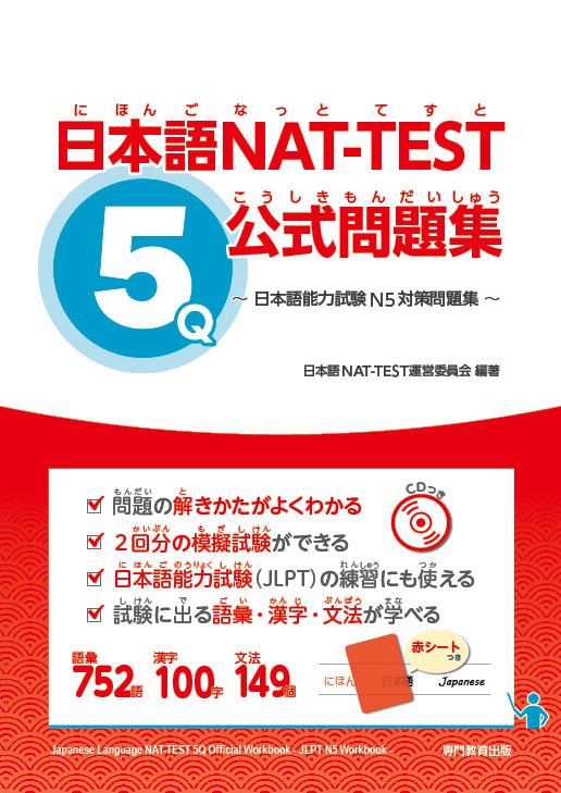 日本語NAT-TEST 5級公式問題集~日本語能力試験N5対策問題集~の画像
