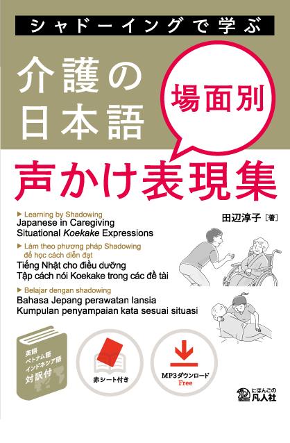 シャドーイングで学ぶ 介護の日本語 場面別声かけ表現集の画像