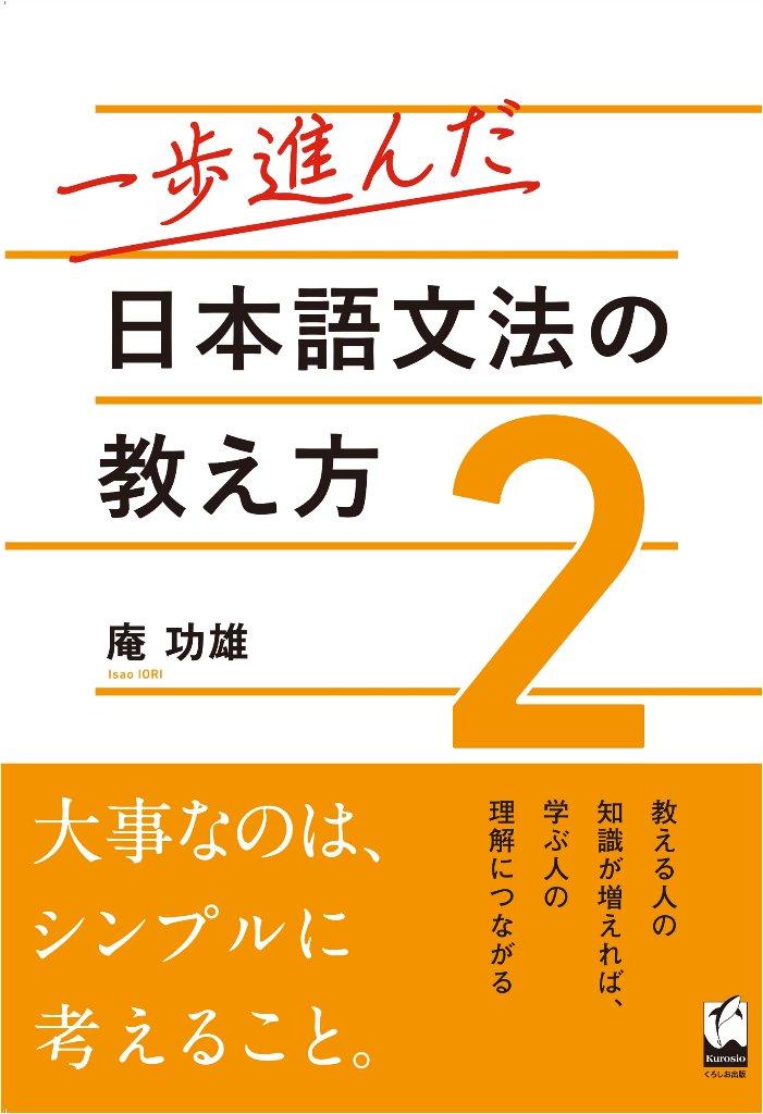 一歩進んだ日本語文法の教え方2の画像