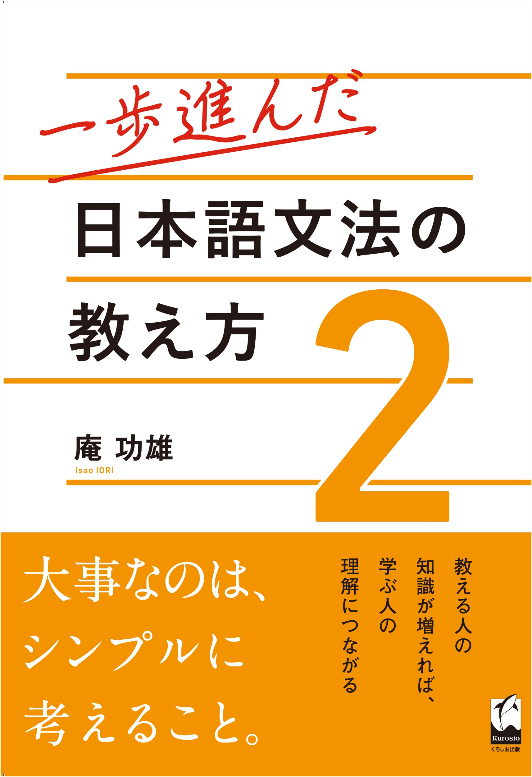 一歩進んだ日本語文法の教え方2画像