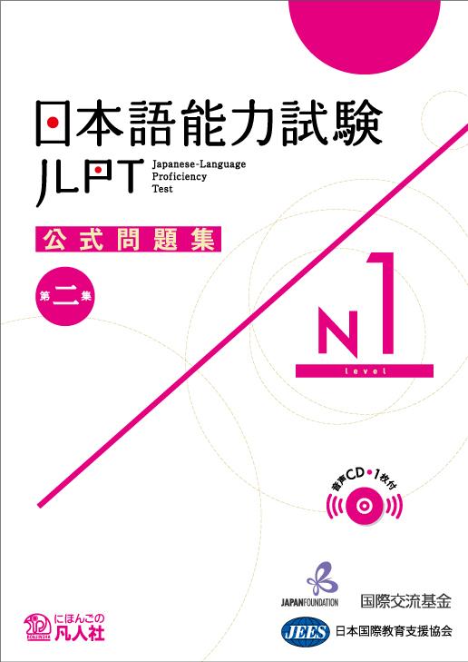 日本語能力試験 公式問題集 第二集 N1画像