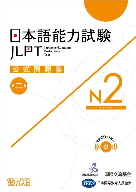 日本語能力試験 公式問題集 第二集 N2画像