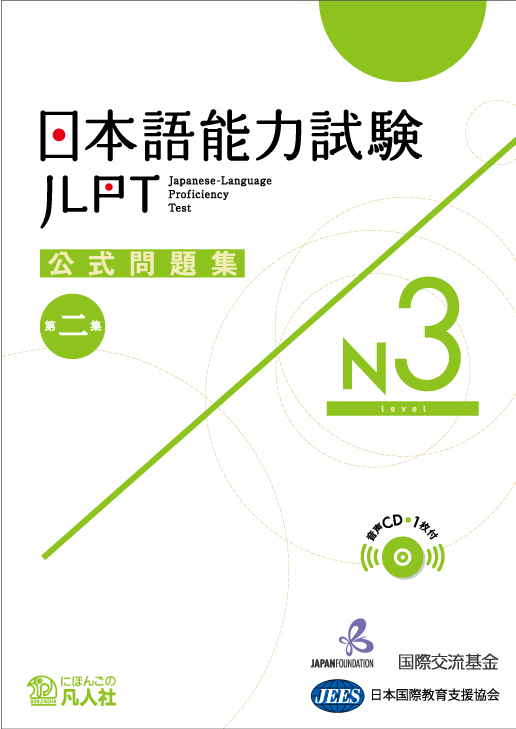 日本語能力試験 公式問題集 第二集 N3画像