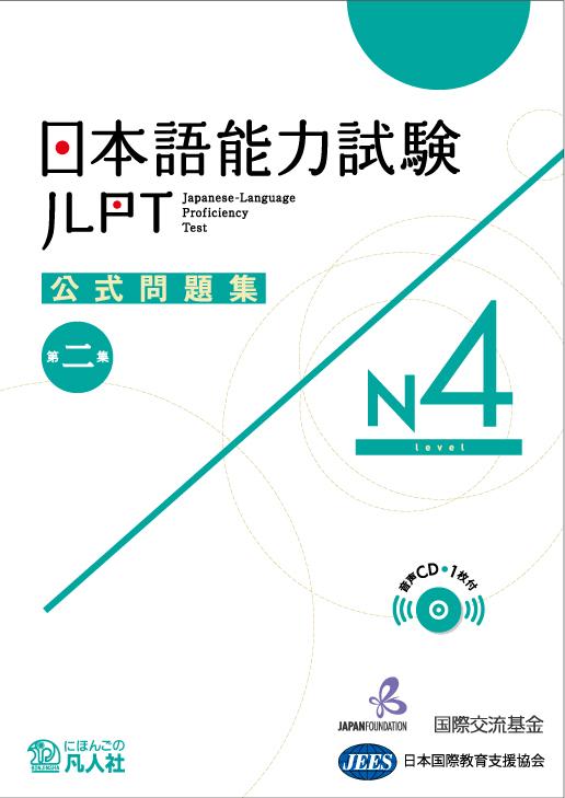 日本語能力試験 公式問題集 第二集 N4の画像