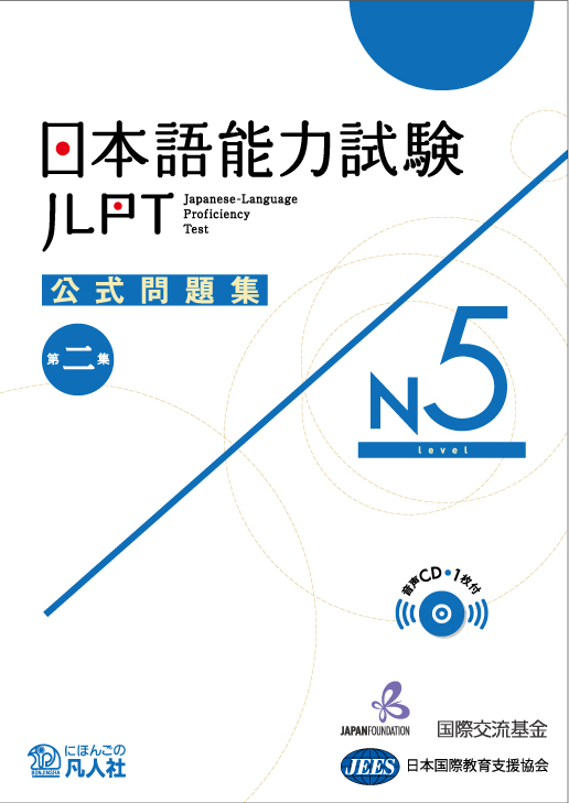 日本語能力試験 公式問題集 第二集 N5画像