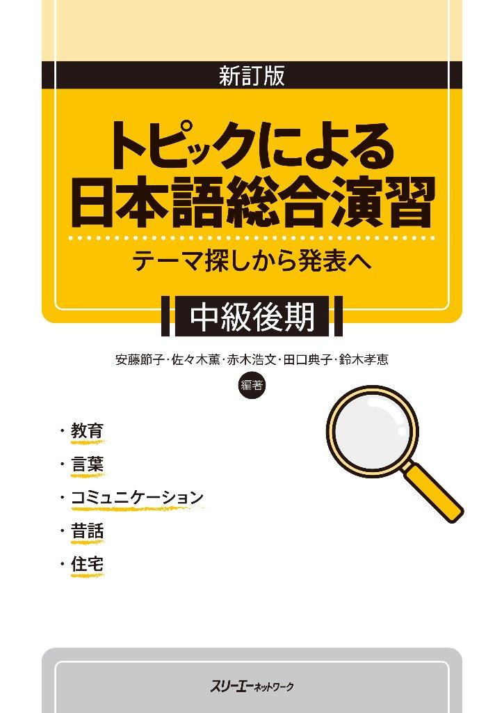 新訂版 トピックによる日本語総合演習 テーマ探しから発表へ 中級後期の画像