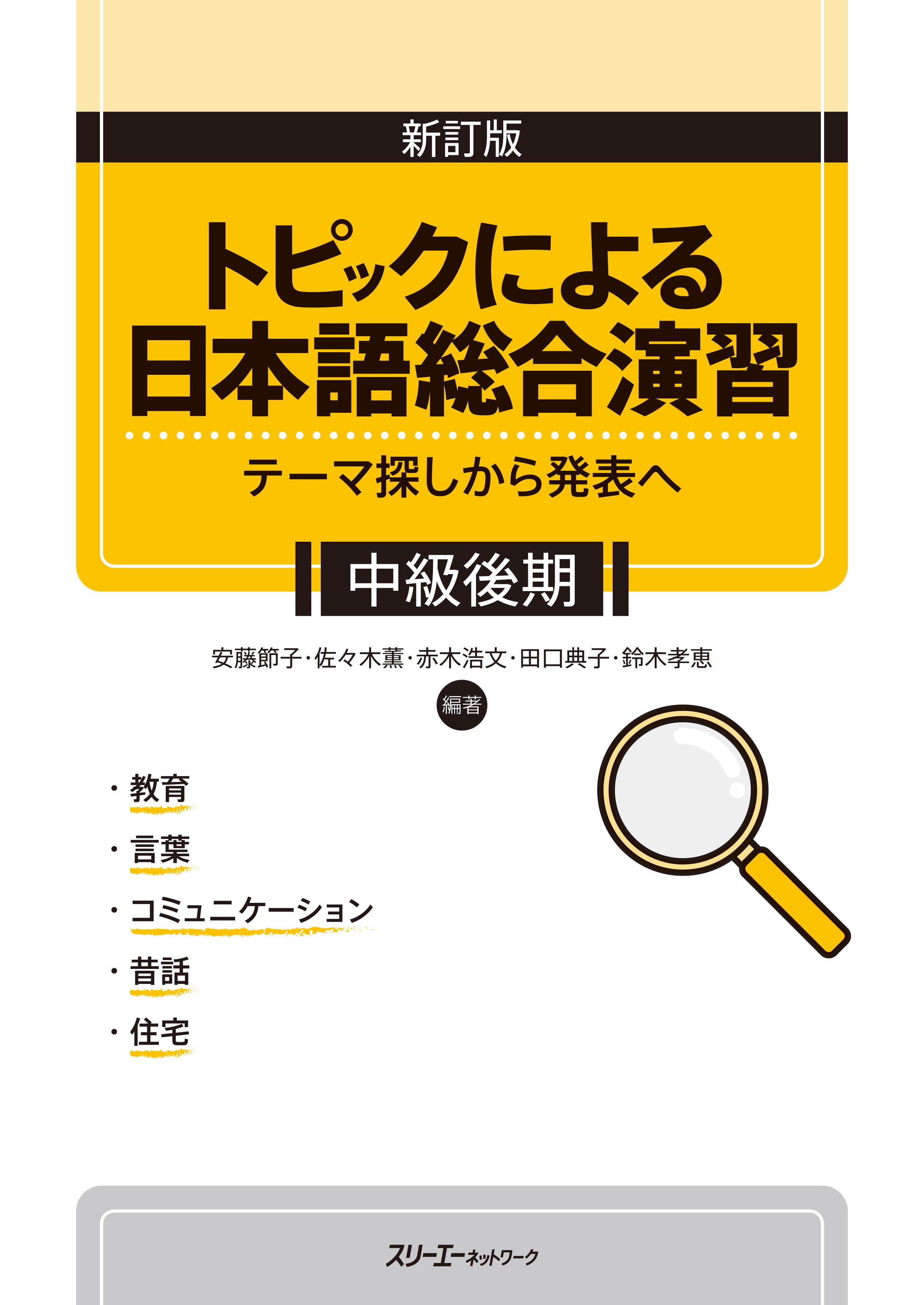 新訂版 トピックによる日本語総合演習 テーマ探しから発表へ 中級後期画像