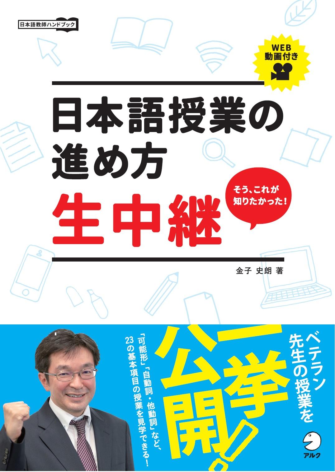 日本語授業の進め方 生中継画像