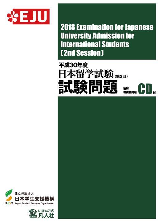 平成30年度日本留学試験(第2回)試験問題の画像