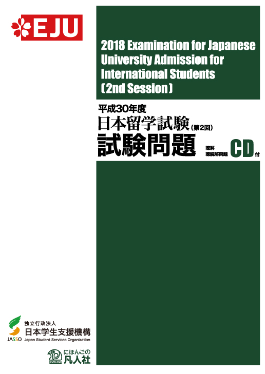 平成30年度日本留学試験(第2回)試験問題画像