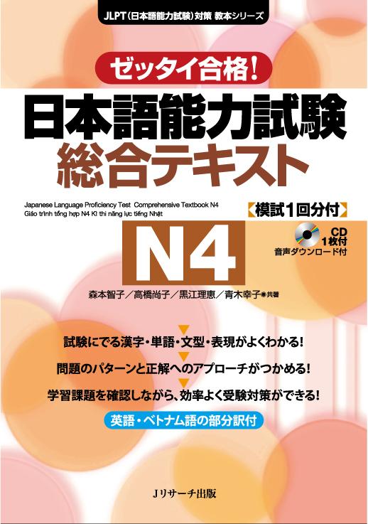 日本語能力試験 総合テキストN4 の画像
