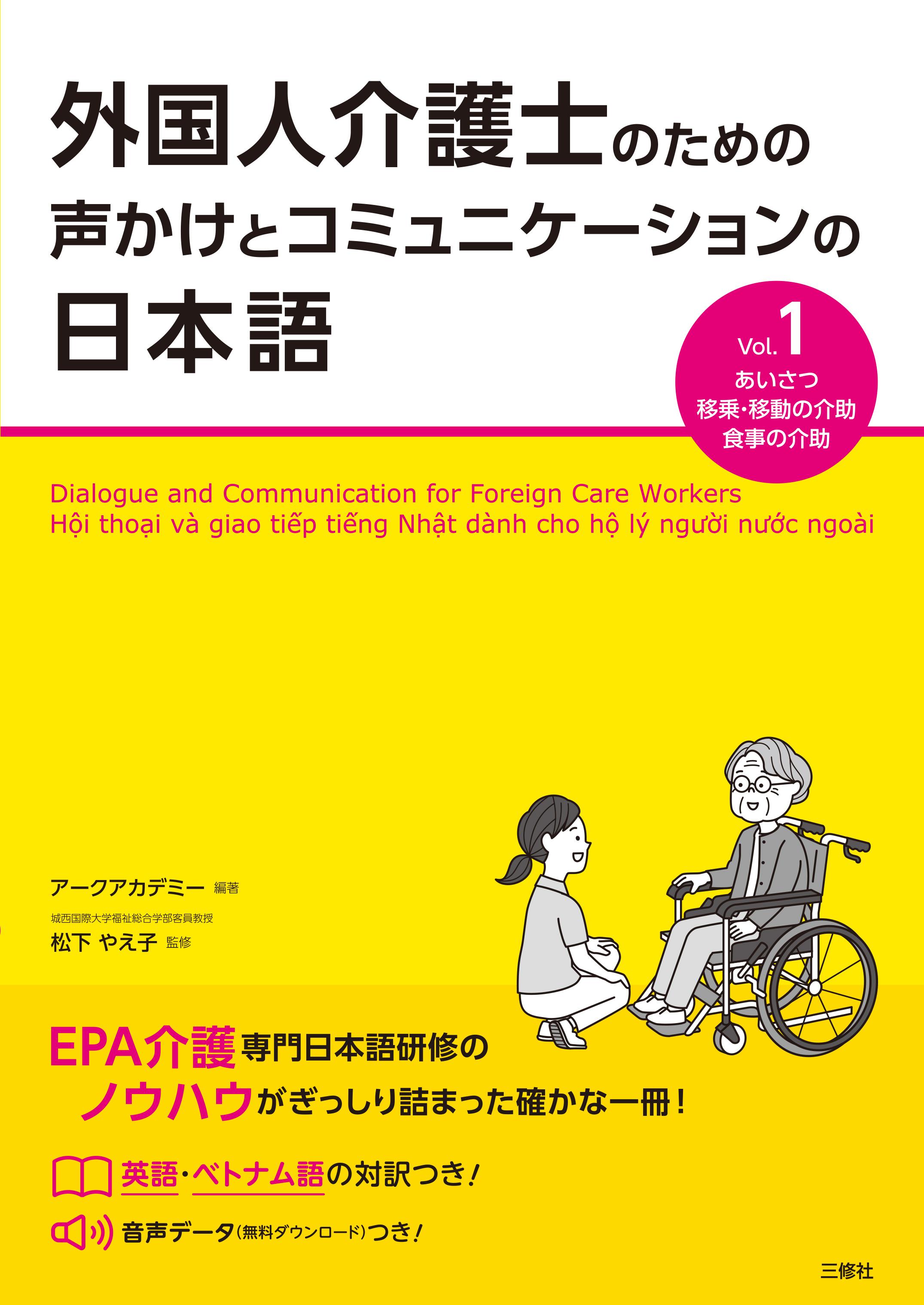 外国人介護士のための声かけとコミュニケーションの日本語 Vol.1画像
