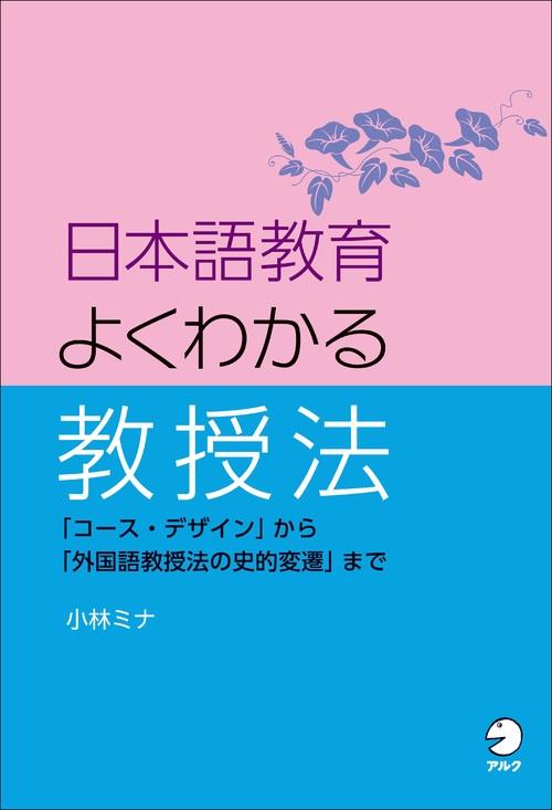 日本語教育 よくわかる教授法    の画像
