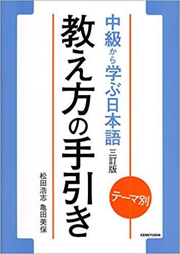テーマ別 中級から学ぶ日本語 (三訂版) 教え方の手引き画像
