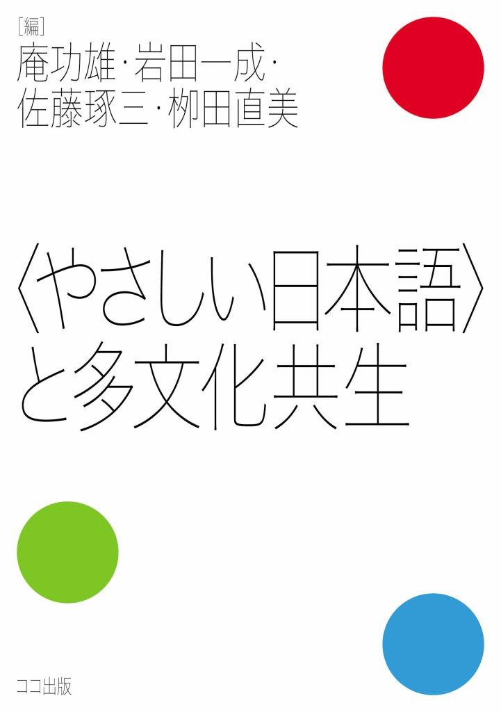 〈やさしい日本語〉と多文化共生の画像