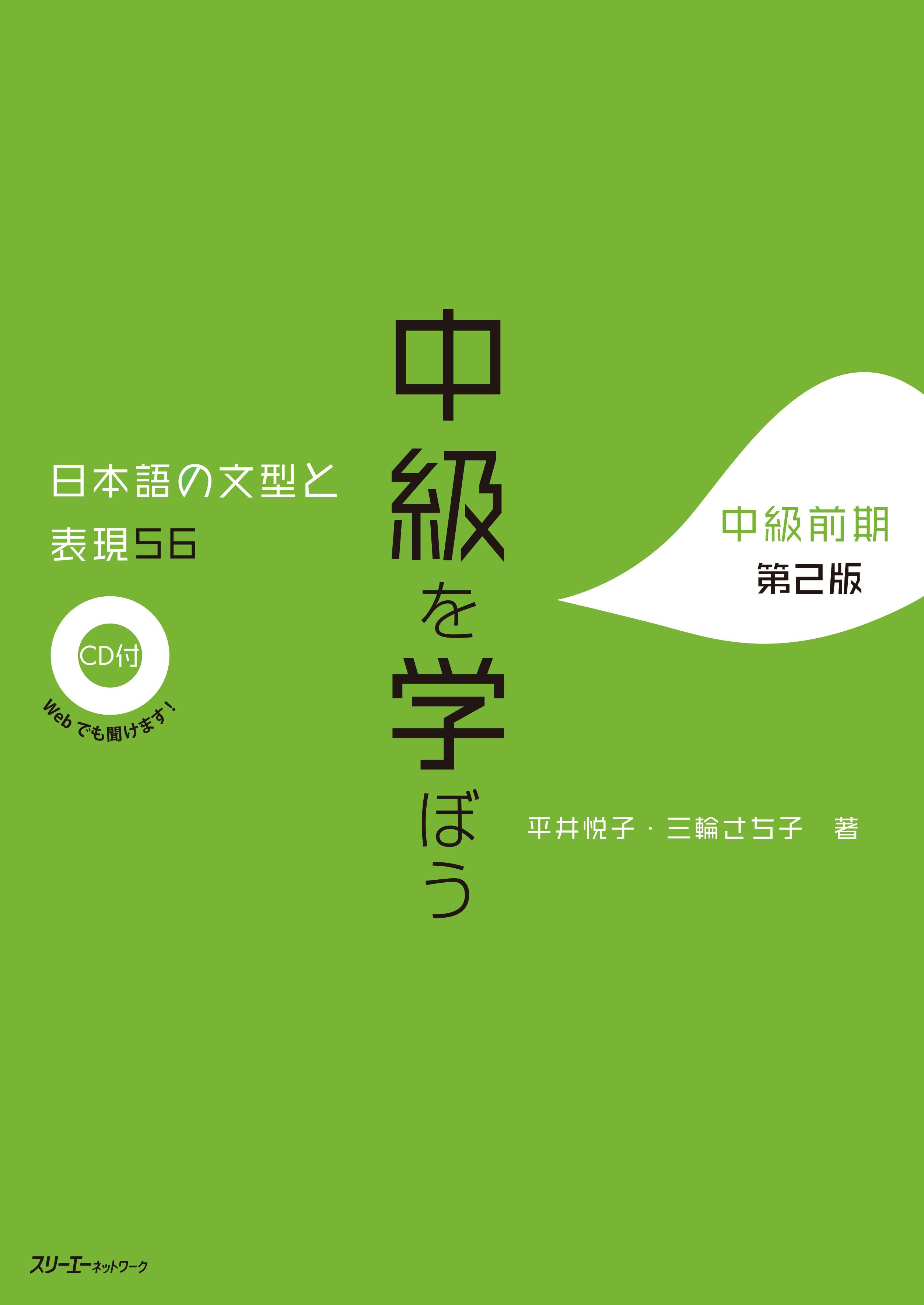 中級を学ぼう 日本語の文型と表現56 中級前期 第2版    画像
