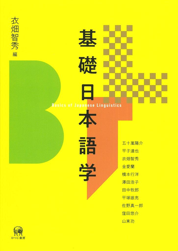 基礎日本語学の画像