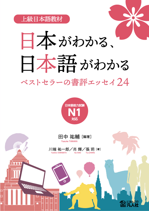 上級日本語教材 日本がわかる、日本語がわかる  ―ベストセラーの書評エッセイ24― の画像