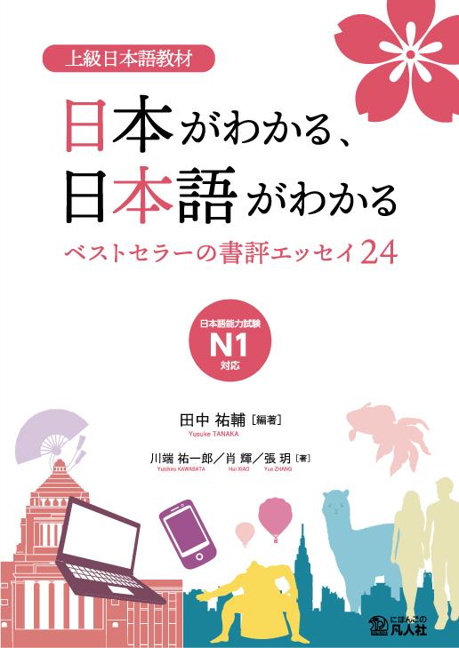 上級日本語教材 日本がわかる、日本語がわかる  ―ベストセラーの書評エッセイ24― 画像