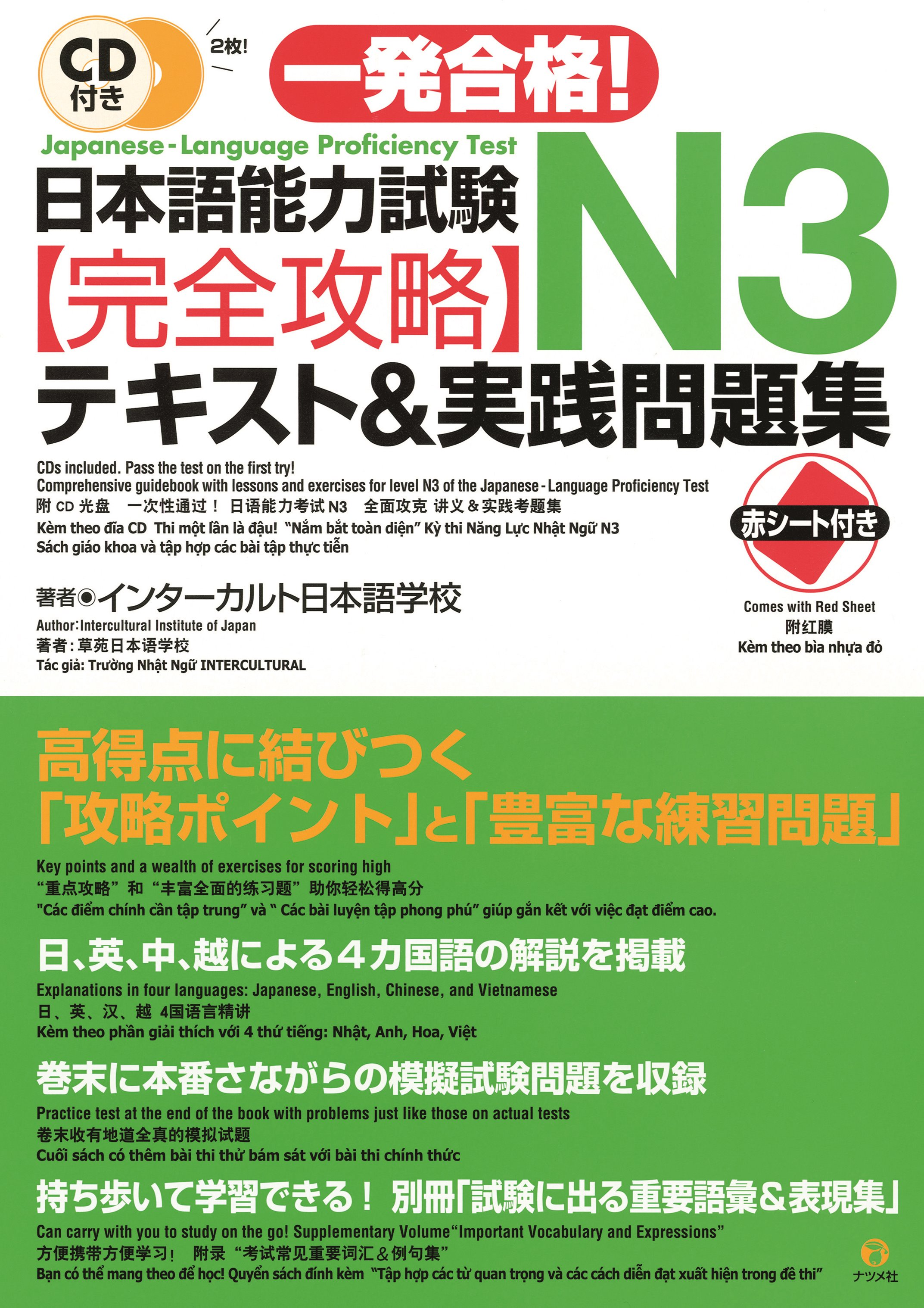 CD付き一発合格!日本語能力試験N3完全攻略テキスト&実践問題集 画像