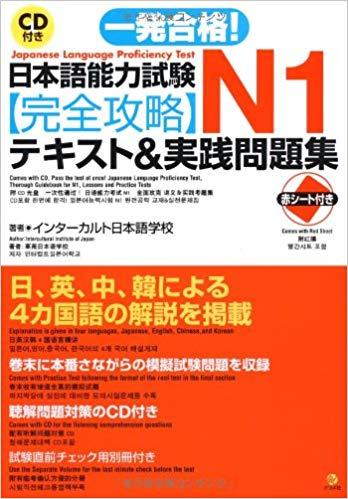 CD付き一発合格!日本語能力試験N1完全攻略テキスト&実践問題集画像