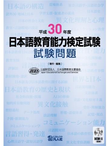 平成30年度日本語教育能力検定試験試験問題 試験Ⅱ(聴解)CD付画像