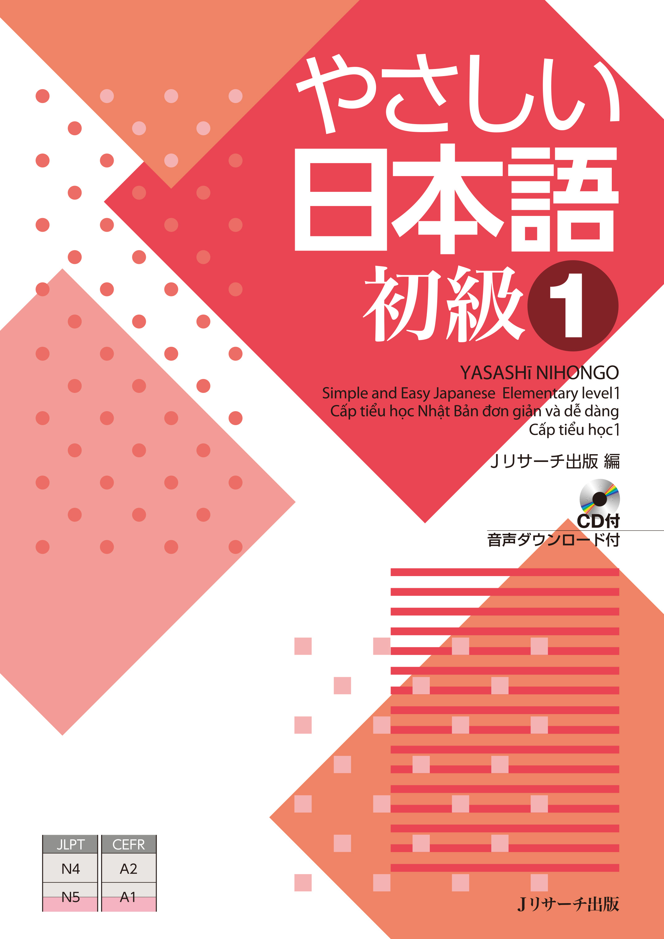 やさしい日本語 初級1  画像