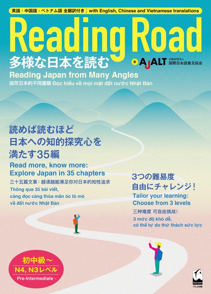 Reading Road ―多様な日本を読むの画像