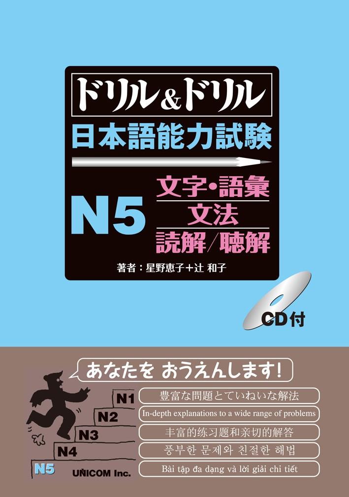 ドリル&ドリル 日本語能力試験 N5文字・語彙/文法/読解/聴解の画像
