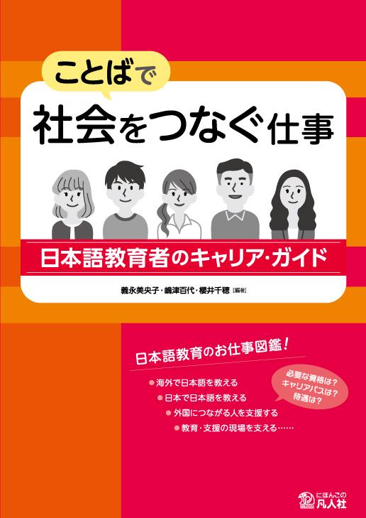 ことばで社会をつなぐ仕事 日本語教育者のキャリア・ガイド画像