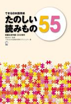 できる日本語準拠 たのしい読みもの55 初級&初中級の画像