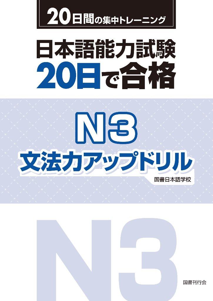 日本語能力試験 20日で合格 N3 文法力アップドリル の画像
