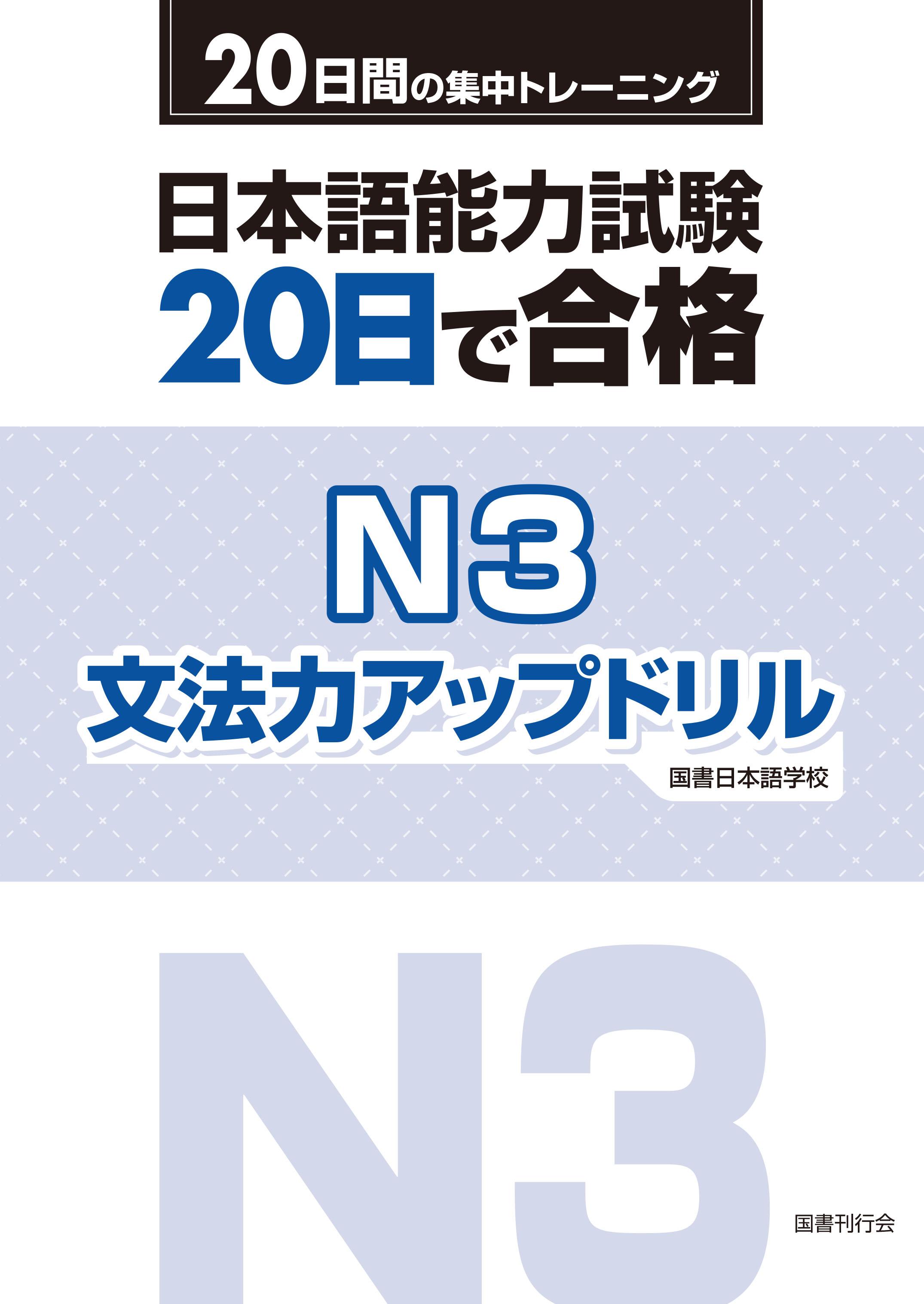 日本語能力試験 20日で合格 N3 文法力アップドリル 画像